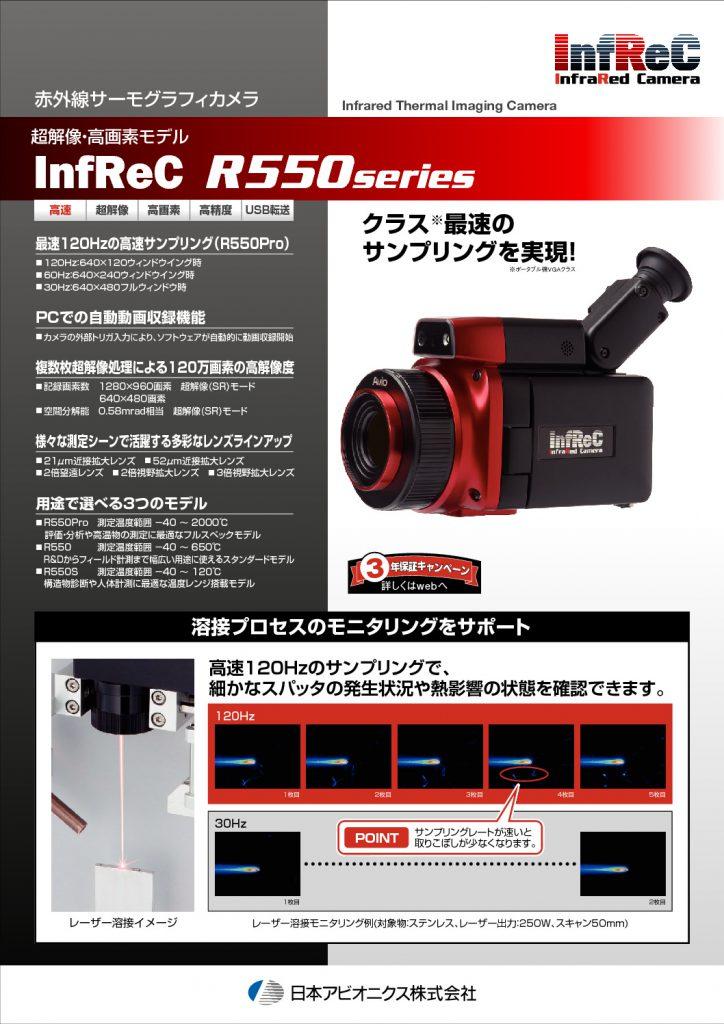 日本アビオニクスcatalog-r550-jpのサムネイル