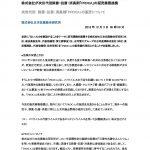 株式会社日本抗菌総合研究所と古河電工グループの商社である古河産業株式会社が次世代型除菌・抗菌・消臭剤のサムネイル