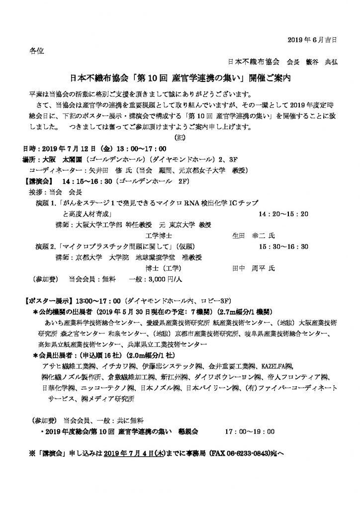 2019-7-12 プレス向け第10回産官学連携の集い 案内のサムネイル