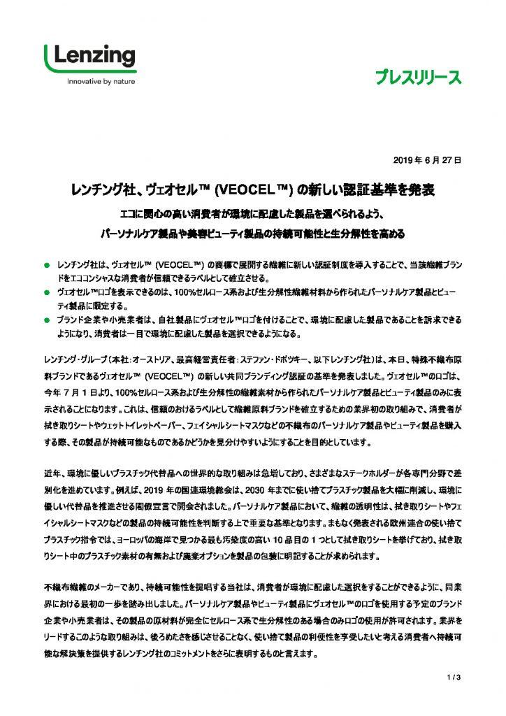 レンチング社、ヴェオセル(VEOCEL)の新しい認証基準を発表のサムネイル