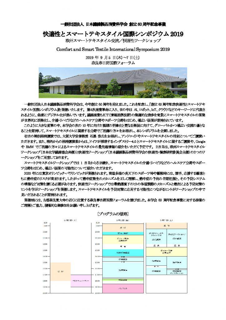 国際シンポジウム案内(日本語版)-190531 (002)のサムネイル